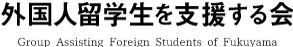 福山近辺在住の外国人留学生の生活を経済的・精神的に支援【外国人留学生を支援する会】