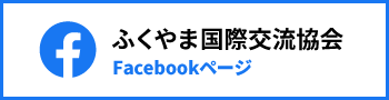 ふくやま国際交流協会のFacebookへのバナー